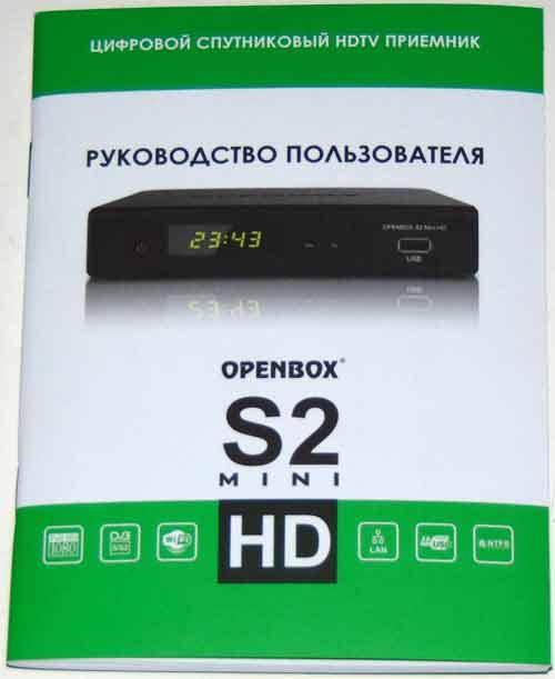 Openbox S2 Mini HD Руководство пользователя, здесь можно скачать