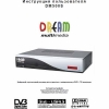 Dream Multimedia DM500S мануал