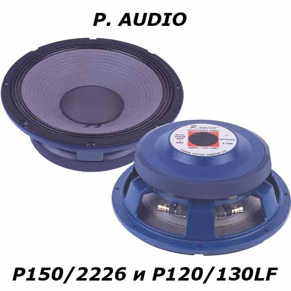 radius.kz/downloads/images/paudio-p120_130lf.jpg
