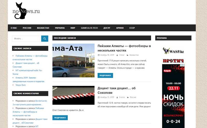 сайт новостей и полезных материалов no-news.ru