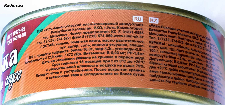 radius.kz/images/news_cats/2_kilka_v_tomatnom_souse_kz_ylan.jpg